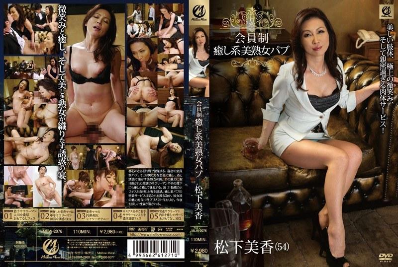 MLW-2076 会員制 癒し系 美熟女パブ 松下美香