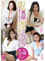 MLW-2088 - I Would Hit The Teacher Is No Longer Able To Put Up Big Tits Horny Wife Aphrodisiac