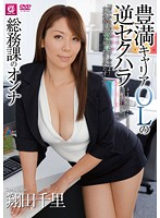Reverse Sexual Harassment Shota Of Woman Plump Career OL Affairs Division Chisato