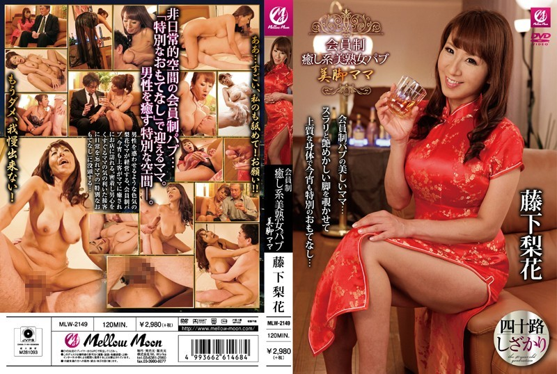 [MLW-2149] 会員制 癒し系 美熟女パブ 美脚ママ Mellow Moon(メロウムーン)