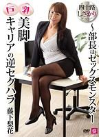 巨乳美脚キャリアの逆セクハラ~部長はセックスモンスター 藤下梨花