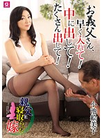 MLW-2164 Your Father-in-law's, Put Fast!Out During!Put Out A Lot In!Daughter-in-law Koike Was Cuckold To Father Emiko