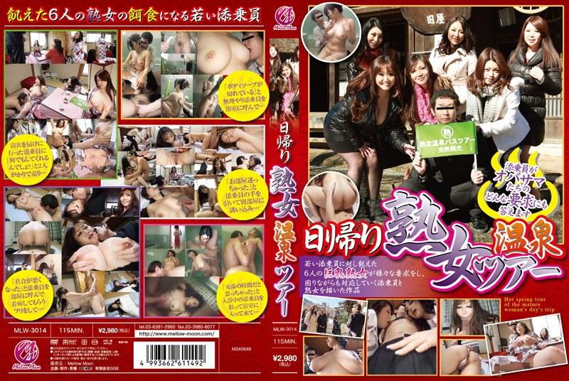 h 606mlw3014pl MLW 3014 Ichika Asagiri, Erena Okuma   Day Trip   MILFs On a Hot Spring Tour