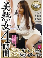 Yoshijuku Woman 4 Hours Any Switch ○ Port Lets Tata SEX Counselor Best