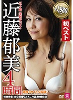 五十路 美熟女ベスト近藤郁美 4時間