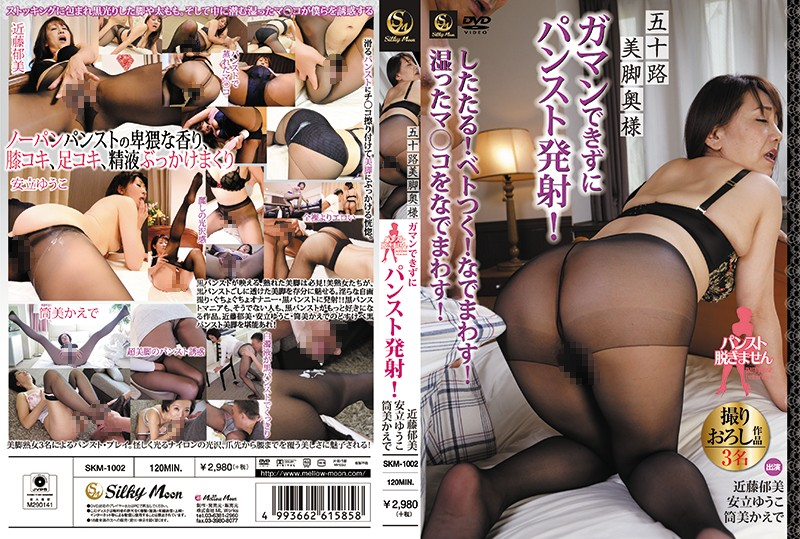 [SKM-1002] Pantyhose Fired Can Not Be Age Fifty Legs Wife Endure!Dripping!Beto Arrive!Stroked Turn!Turn Stroked Wet Co ○ Ma! Ikumi Kondo Yuko Anritsu Kaede Tsutsumi Kondou Ikumi, Tsutsumi Kaede, Adachi Yuuko (Masturbation/2017)