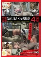 「民家盗撮 暴かれた乙女の痴態 4時間」のパッケージ画像