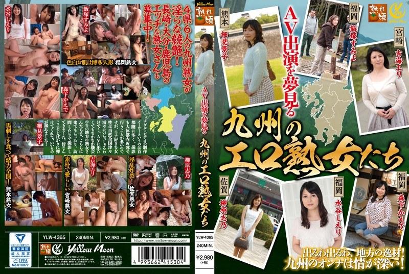 [YLW-4365] AV出演を夢見る九州のエロ熟女たち 柳原志乃 YLW 水谷しえり