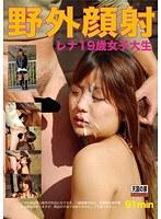 「投稿 野外顔射 レナ19歳女子大生」のパッケージ画像