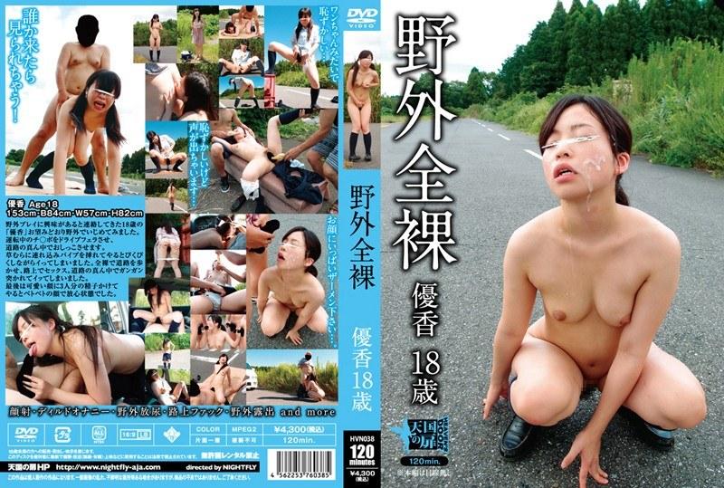 野外全裸 優香18歳 HVN-038