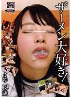 Image HVN-049 Semen Love!Mayu 18-year-old