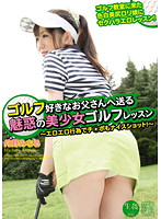 Image YMY-007 Michiru Tsukino Sailor of fascinating golf lessons golf lovers to send to Dad