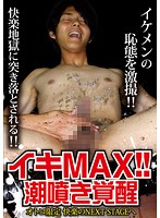 イキMAX!!-潮噴き覚醒-