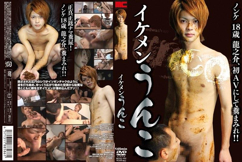 Menzukyanpu - MENG-002 Twink Shit - 2012