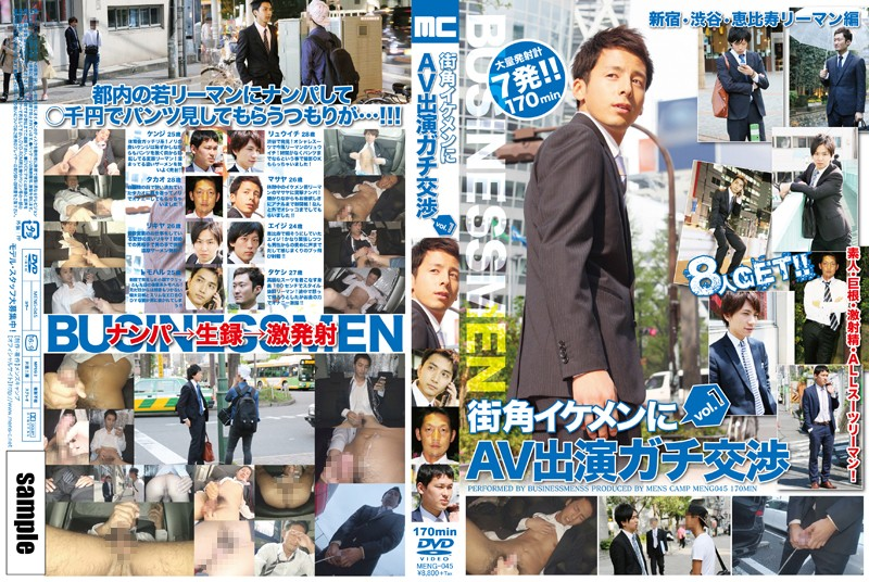 [MENG-045] 街角イケメンにAV出演ガチ交渉 vol.1 MENG