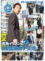 街角イケメンにAV出演ガチ交渉 vol.1