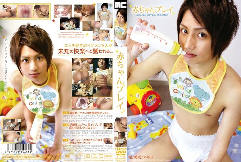 [MENG-065] 赤ちゃんプレイ MENG