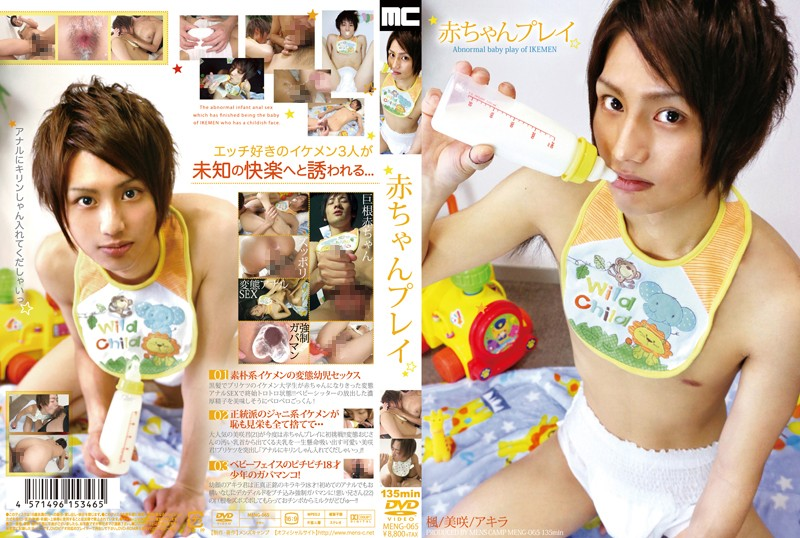 [MENG-065] 赤ちゃんプレイ メンズキャンプ
