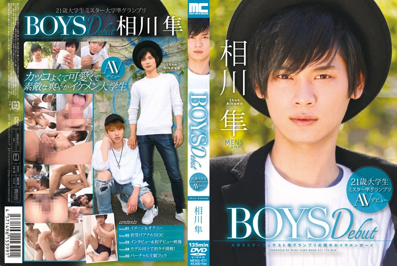 [MENG-071] BOYS Debut メンズキャンプ