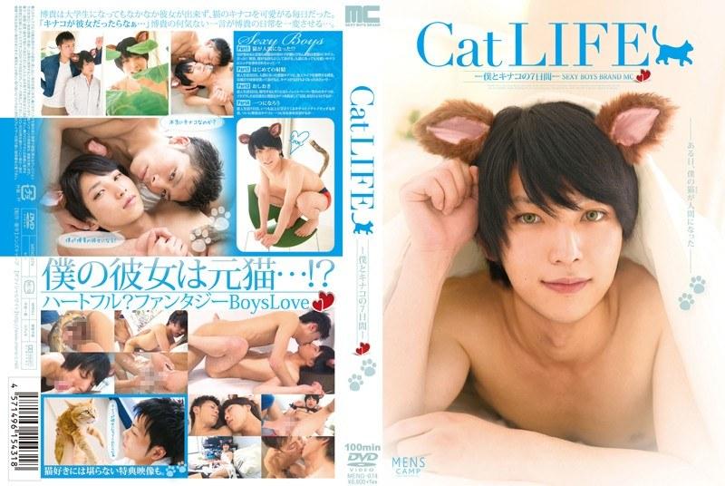 [MENG-074] Cat LIFE-僕とキナコの7日間- メンズキャンプ