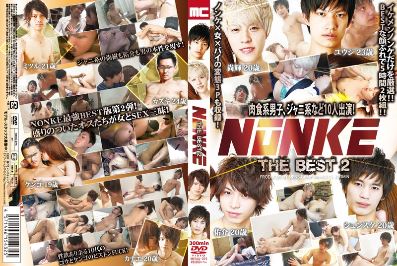 [MENG-075] NONKE-THE BEST 2- メンズキャンプ