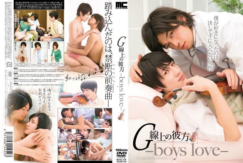 [MENG-078] G線上の彼方 boys love