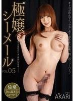 極嬢シーメール 加速する規格外の「美」感涙の初登場 Vol.05 AKARI