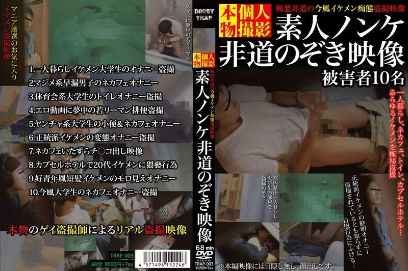 [TRAP-003] 【個人撮影】 素人ノンケ非道のぞき映像