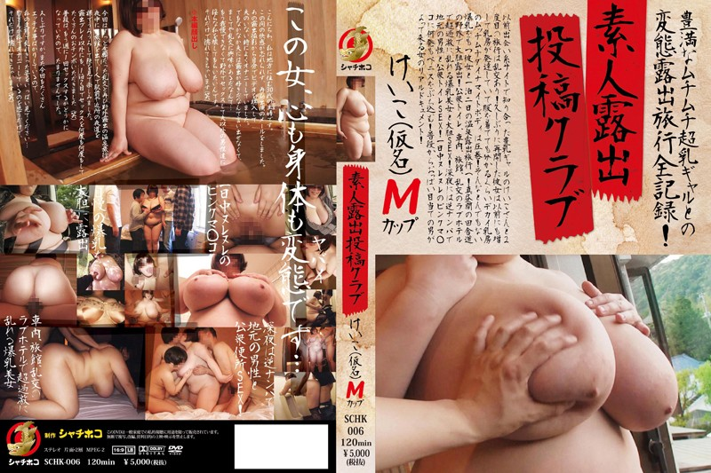 Amateur Exposure Posts Club Keiko (a Pseudonym) M Cup