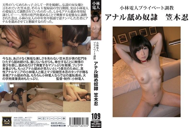 [MDJY-001] プライベート調教 アナル舐め奴隷 笠木忍