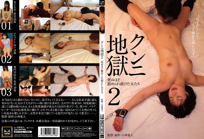 [MDJY-021] クンニ地獄 2 死ぬほど舐められ続けた女たち MDJY