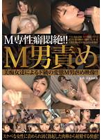 M専性癖悶絶!!M男責め MHSO-003画像