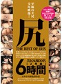 尻 THE BEST OF IRIS