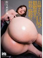 お姉さんの巨尻が猥褻過ぎて秒殺で悩殺!! MKZ-018画像