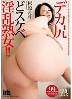 デカ尻どスケベ淫乱熟女!!杉原えり MKZ-049画像