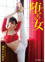 MYMN-012 - Fall Woman Yoga Instructor Natsuki Orchid Teacher