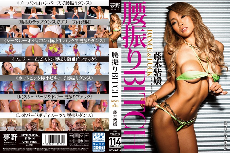 [MYMN-016] 腰振りBITCH DANCE & FUCK MARRION