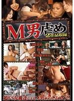 「M男虐め」のパッケージ画像