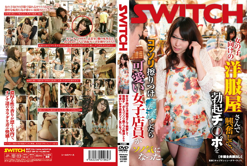 SW-131 - Joshi cute clerk I was in the mood to shop clothes for girls excited, Chikan was secretly put rub the erection Po Ji