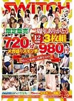 限定販売 二周年ありがとう720分(12時間)3枚組メガ盛りスイッチ980円