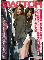 Watch Rise Pants Full View Of Turning The Mini Skirt School Girls In School Packed Car