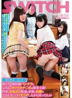 Watch Incest Of A Dream!Karidekachi
