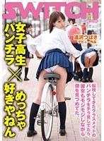 Watch If You Have Seen A Chiller Skirt Classmate Who Has Sukiyanen Change Schools Truly School Girls Skirt