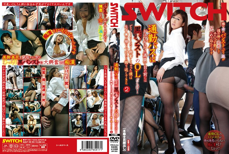 [SW-293] Full Of Black Pantyhose OL In Front Of The Eyes In The Packed Commuter Bus Gyuugyuu! 2 I Which Have Been Returned Grip Once Rubbed Namachi Co ○ That If Had Excited To Without Even Trying