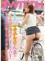 SW-297 - Bite Of Shopping Way Home Of Granny's Bike Housewife T-back Is Like Wearing No Underwear!