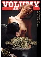 「それは突然訪れる!実録!欲求に駆られた中年男女のお悩み再現VTR特集!! 3」のパッケージ画像