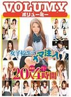 「女子校生にナマ注入20人4時間」のパッケージ画像