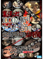 「裏流出!1000人斬りナンパ師の盗撮投稿4時間」のパッケージ画像