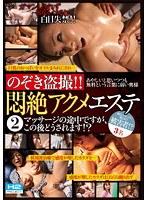 のぞき盗撮!!悶絶アクメエステ 2(メディアバンク)【dltm-062】