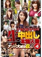 「ヤレちゃう!生中出し本物人妻ナンパ大成功8人! 4」のパッケージ画像